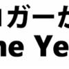 今年もFund of the Year(2018)に投票する季節となりました
