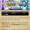 【DQウォーク(34)】アワード2019キャンペーン!デスピサロこころSもGET(=゚ω゚)ノ