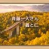 斉藤一人さん 義と仁