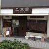 昭和町 二葉園