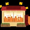 この1年の変化 時代の分岐点生き残る飲食店とは?