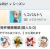【全国ダブル】シーズン4 レート2000達成構築