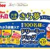 【6/27】カルビー きら夢キャンペーン2  【空き袋/アプリ】