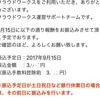 クラウドワークスでの成果は3000円強!そしてバイナリーオプションでも。