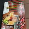 一蘭ラーメン、インスタント麺を購入。