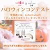ハロウィンネイルコンテスト★受賞者発表