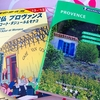 ☆旅行ガイドブック、日独の違い