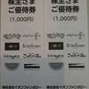 イオンファンタジー 株主優待券2000円分 期限延長もあり