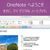 Onenoteとエバーノート比較。iPhoneからのWebクリップにはどっち?