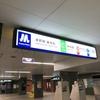 大阪メトロ本町駅の中央線の東改札の外の駅名板です!