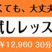 【ミュージックサロン通信Vol.3】入会金不要の1ヶ月お試しレッスンをご存知ですか?