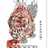 亀岡文殊の御朱印(山形県)〜日本三文殊「随一」?いまさら知恵は無用だけど・・