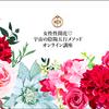 女性性開花♡宇宙の陰陽五行メソッド オンライン講座 発売開始です☆