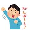 記念すべき最初の投稿!!!