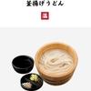 釜揚げうどん(並) (丸亀製麺)