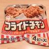 Day321:ザクザクおいC!冷凍庫に常備したい☆フライドチキン(ニッスイ)