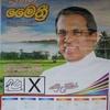 「スリランカ訪問記(8)選挙・POPE」(最終回)