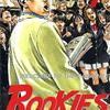 リアルな高校生が甲子園を目指す青春物語!『ROOKIES ルーキーズ』【3分でわかる!ジャンプ漫画レビュー】