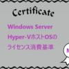 windows serverでHYPER-V仮想化する場合ホストがライセンス消費する基準をMicrosoftに確認した結果得られた情報