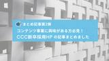 まとめ②:CCC新卒採用HPのコンテンツ関連の記事まとめました