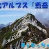 【おすすめアルプス】北アルプス/燕岳 byなっちゃん