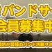 【バンド交流イベント】けやきバンドサークル スタートします!