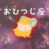 【12星座別】開運リーディング(2017年5月21日~6月20日)