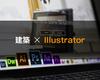 建築学生のための、Illustratorの学び方