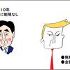 日米租税制度比較論序説、の巻