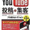厳しくなるYouTube動画の規制! 配信者なら注意したい3つのタブー