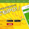 「誰でもIPO」のアプリがリリース!ワンタップバイ
