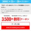 Surprice大丈夫!?またまた3500円引きのクーポン配信中。