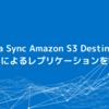 CData Sync Amazon S3 Destination が相対パスによるレプリケーションをサポートしました