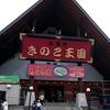北海道 伊逹市 きのこ王国 大滝本店 / おっかない