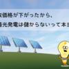 買取価格が下がったから、太陽光発電にはメリットがなくなったって本当?