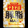 (ペヤング)ペヤング豚脂MAXやきそば食べてみた!#ペヤング#ペヤング豚脂#ペヤング豚脂max#二郎系#ジェネリック白#油そば#ギトギト#背脂#グルメ#飯テロ#YouTube #ぱぱちん