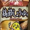 カルビー ポテトチップス 鶏節しょうゆ味 食べてみました。