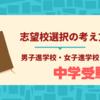 志望校選択について【男子進学校・女子進学校の魅力】