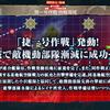 【艦これ】秋イベ2017 E-3 3ゲージ目(甲作戦)