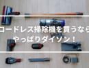 【レビュー】コードレス掃除機Dyson Cyclone V10を購入!このDaysonお買い得です!