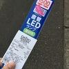 ダイソーの20W直管型LEDは(機器側が)難しかった。