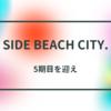 SIDE BEACH CITY.5期目を迎え