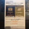 【クレジットカード】「アメリカン・エキスプレス・ゴールドカード」を申し込みました!!メリットを感じて申込に至りました