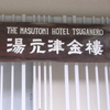 増富温泉 大湯元津金楼にひとり泊('07)