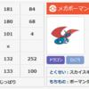 【PJCS2018優勝構築】雲外蒼天クレセクイン
