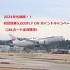 【JAL】2021年も継続!! 初回搭乗5,000FLY ON ポイントキャンペーン(JALカード会員限定)