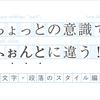 ちょっとの意識でふぉんとに違う!〜 文字・段落のスタイル編 〜