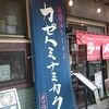 武蔵小山と戸越銀座
