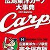 今日のカープ本:『野球太郎SPECIAL EDITION 広島東洋カープ大事典【2017増補改訂版】』