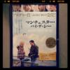 【映画】マンチェスター・バイ・ザ・シー